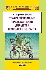 Михаил Александрович Каришнев-Лубоцкий - Театрализованные представления для детей школьного возраста