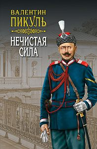 Валентин Саввич Пикуль -Нечистая сила. Том 1