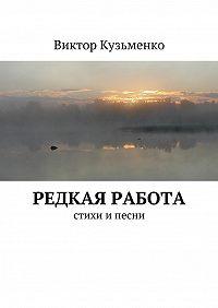 Виктор Кузьменко -Редкая работа