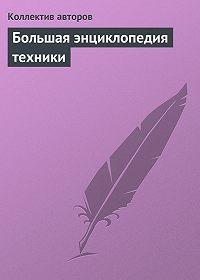 Коллектив Авторов -Большая энциклопедия техники