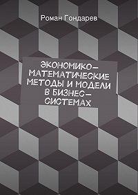 Роман Гондарев -Экономико-математические методы имодели вбизнес-системах