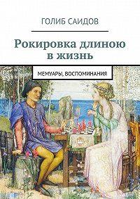 Голиб Саидов -Рокировка длиною вжизнь