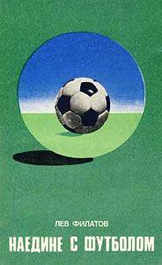 Лев Филатов -Наедине с футболом