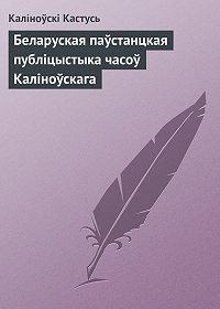 Каліноўскі Кастусь -Беларуская паўстанцкая публіцыстыка часоў Каліноўскага
