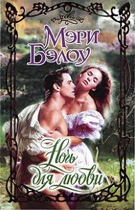 Мэри Бэлоу - Ночь для любви