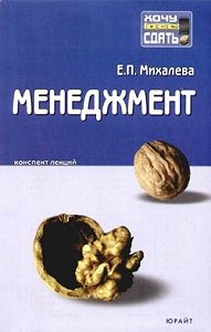 Е. П. Михалева - Менеджмент: конспект лекций