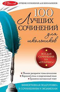 Е. В. Амелина -100 лучших сочинений