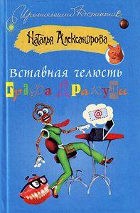 Наталья Александрова -Вставная челюсть графа Дракулы