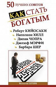 Валентин Штерн -50 лучших советов. Как стать богатым