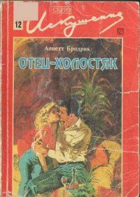 Аннетт Бродерик -Отец-холостяк