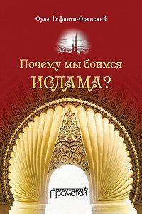 Фуэд Гафаити-Оранский -Почему мы боимся ислама?