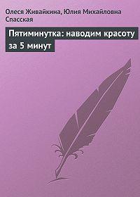 Юлия Михайловна Спасская -Пятиминутка: наводим красоту за 5 минут
