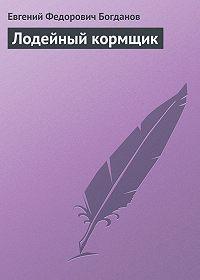 Евгений Федорович Богданов -Лодейный кормщик