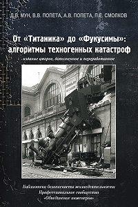 Д. Мун -От «Титаника» до «Фукусимы». Алгоритмы техногенных катастроф
