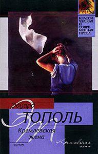 Эдуард Тополь -Кремлевская жена