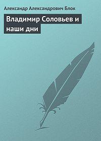 Александр Блок -Владимир Соловьев и наши дни