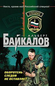 Альберт Байкалов -Оборотень следов не оставляет