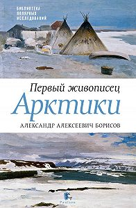 Юрий Бурлаков -Первый живописец Арктики. Александр Алексеевич Борисов