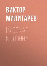 Виктор Милитарев -Русская колонна