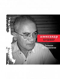 Александр Кушнер -Земное притяжение