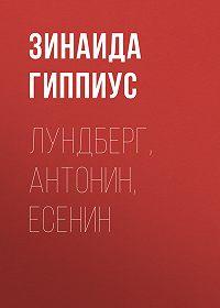 Зинаида Николаевна Гиппиус -Лундберг, Антонин, Есенин