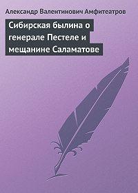 Александр Амфитеатров -Сибирская былина о генерале Пестеле и мещанине Саламатове