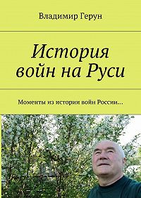 Владимир Герун -История войн наРуси. Моменты изистории войн России…
