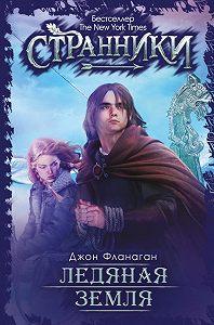 Джон Фланаган -Ледяная земля
