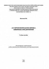 Ружена Каюмова - Ассортиментная политика швейных предприятий