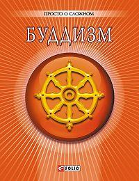 А. В. Корниенко - Буддизм