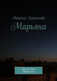 Наталья Герасимова - Марьяна. Время быть свободными