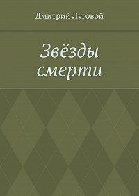 Дмитрий Луговой -Звёзды смерти