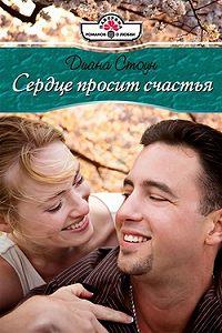 Диана Стоун -Сердце просит счастья