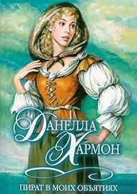 Данелла Хармон -Пират в моих объятиях