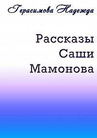 Надежда Герасимова -Рассказы Саши Мамонова
