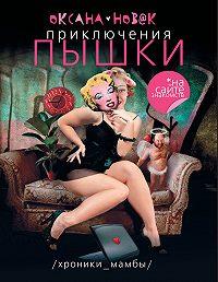 Оксана Новак -Приключения Пышки на сайте знакомств. Хроники Мамбы