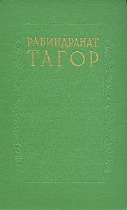 Рабиндранат Тагор -Гитанджали – (Жертвенные песнопения)