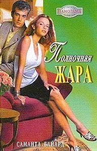 Саманта Байард -Полночная жара