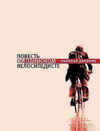 Николай Двойник -Повесть об одиноком велосипедисте