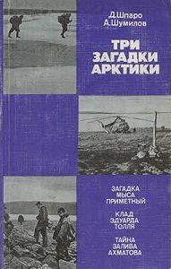 Александр Шумилов -Три загадки Арктики