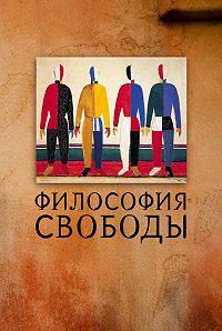 Коллектив Авторов - Философия свободы