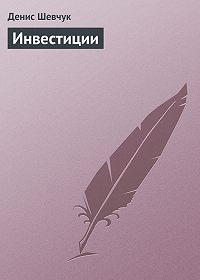 Денис Шевчук -Инвестиции