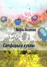 Айгуль Иксанова - Сапфиры и куклы
