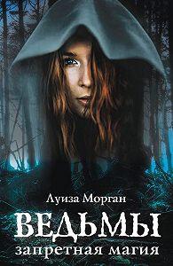 Луиза Морган -Ведьмы. Запретная магия