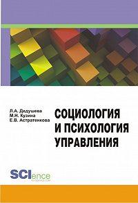 Маргарита Кузина -Социология и психология управления