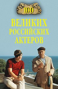 Вячеслав Бондаренко -100 великих российских актеров
