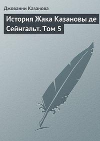 Джованни Казанова -История Жака Казановы де Сейнгальт. Том 5
