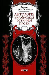 Антология -Антологія української готичної прози. Том 2