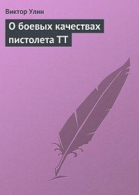 Виктор Улин - О боевых качествах пистолета ТТ