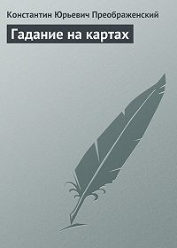 Константин Преображенский -Гадание на картах
